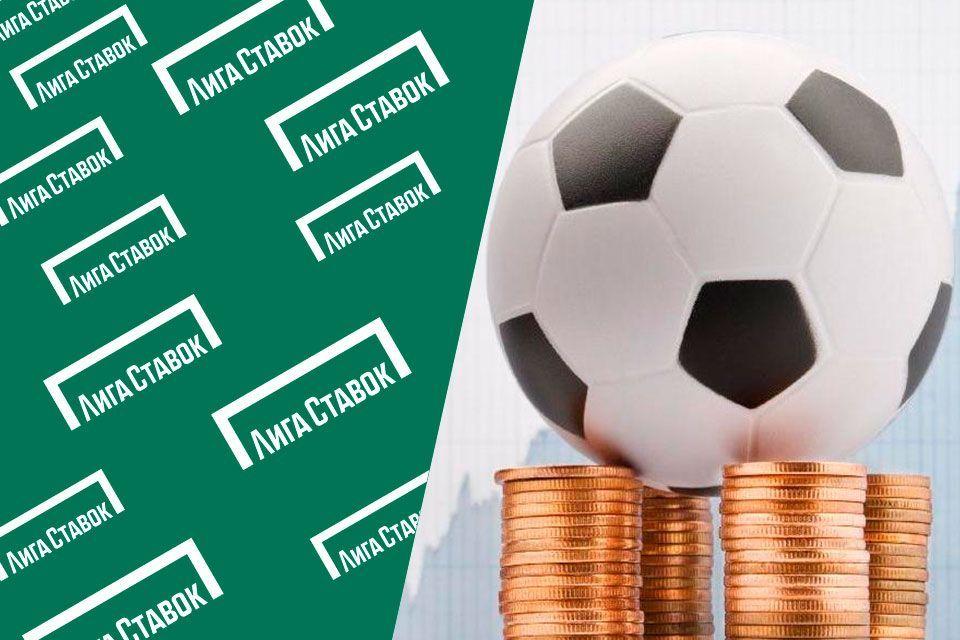 Как сделать ставку на футбол в лиге ставок лига ставок ратмир ронами